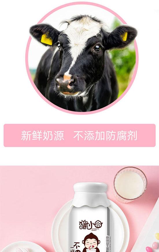 益可滋(青岛)饮品有限公司-酸奶12_04