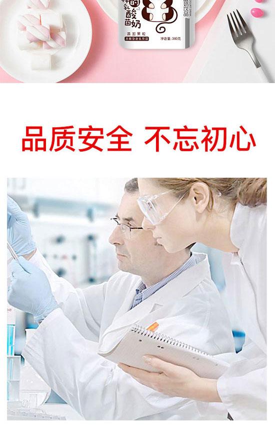 益可滋(青岛)饮品有限公司-酸奶12_05