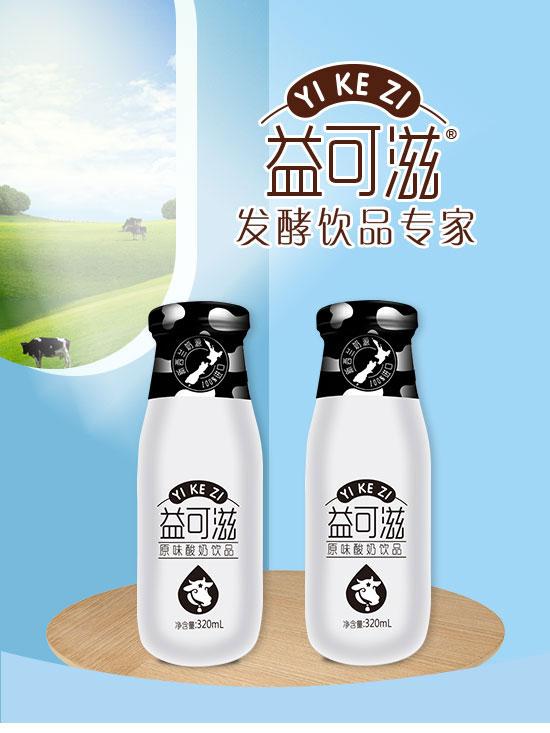 益可滋(青岛)饮品有限公司-酸奶04_01