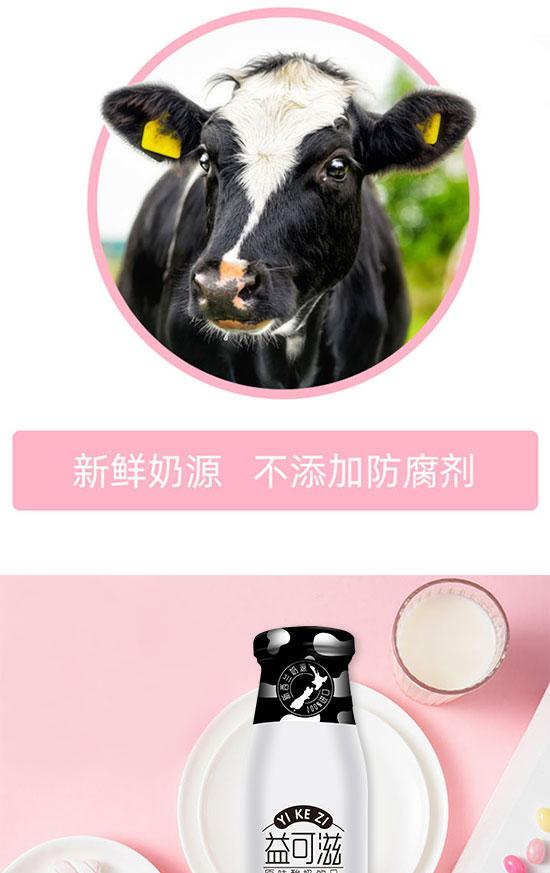 益可滋(青岛)饮品有限公司-酸奶04_04
