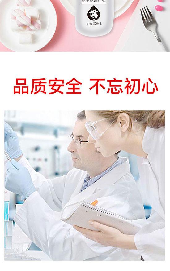 益可滋(青岛)饮品有限公司-酸奶04_05