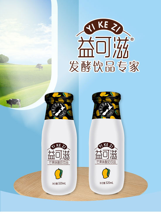 益可滋(青岛)饮品有限公司-酸奶03_01