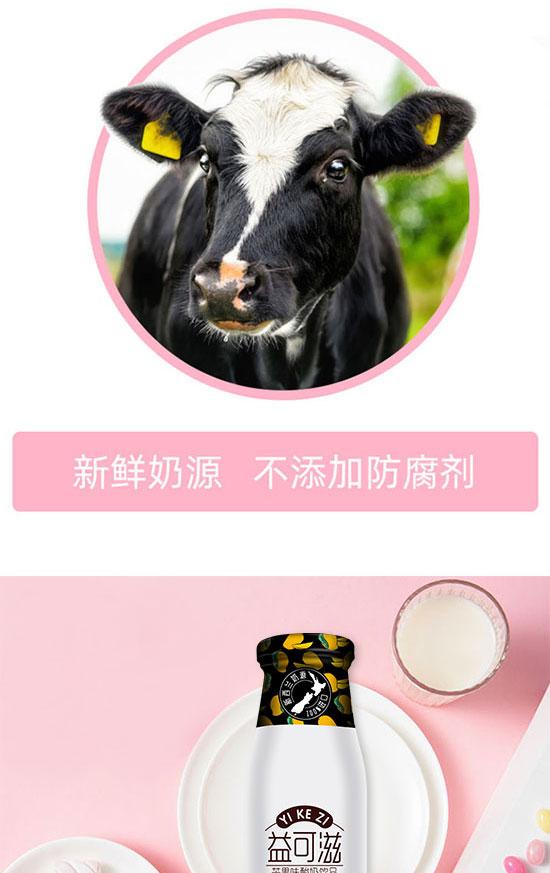 益可滋(青岛)饮品有限公司-酸奶03_04