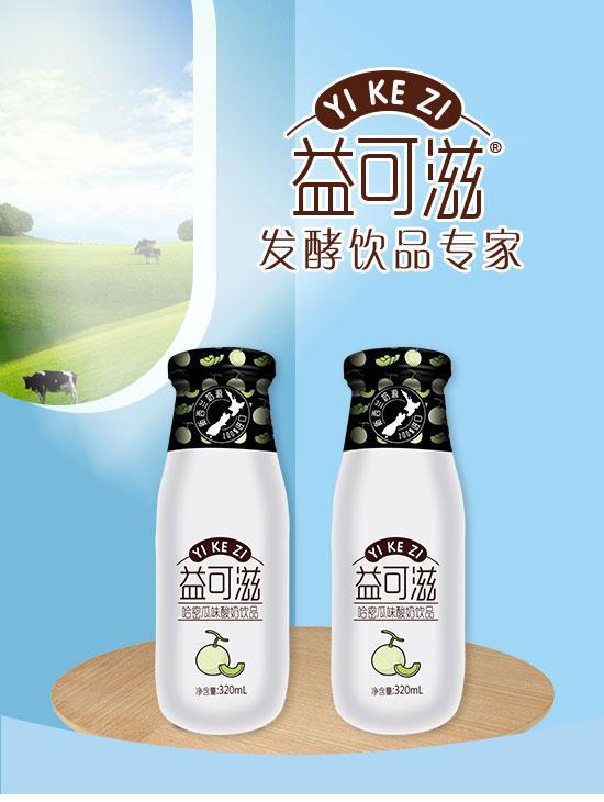 益可滋(青岛)饮品有限公司-酸奶02_01