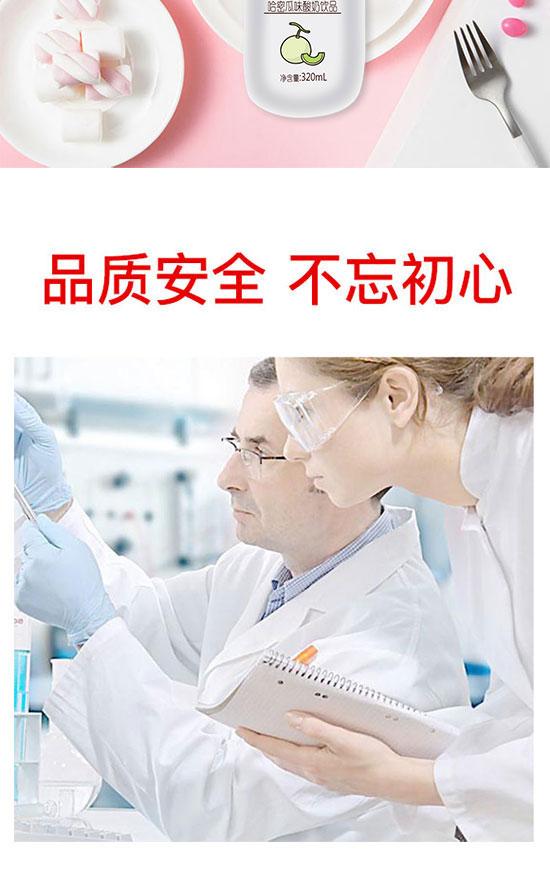 益可滋(青岛)饮品有限公司-酸奶02_05