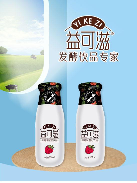 益可滋(青岛)饮品有限公司-酸奶01_01