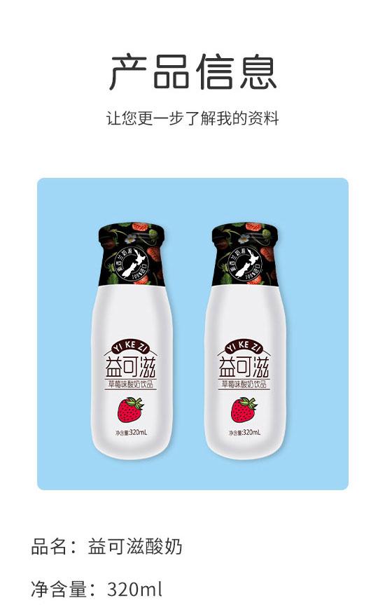 益可滋(青岛)饮品有限公司-酸奶01_02