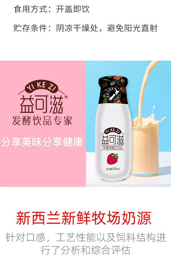 益可滋(青岛)饮品有限公司-酸奶01_03