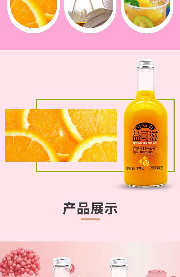 益可滋(青岛)饮品有限公司-果汁25_03