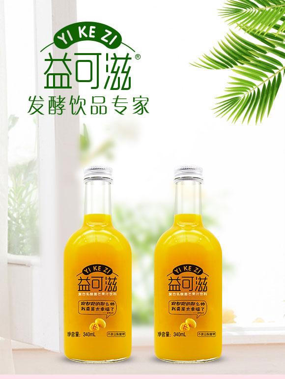 益可滋(青岛)饮品有限公司-果汁23_01