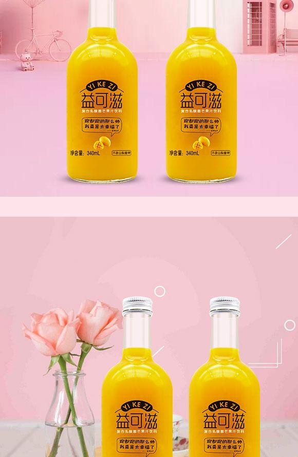益可滋(青岛)饮品有限公司-果汁23_04