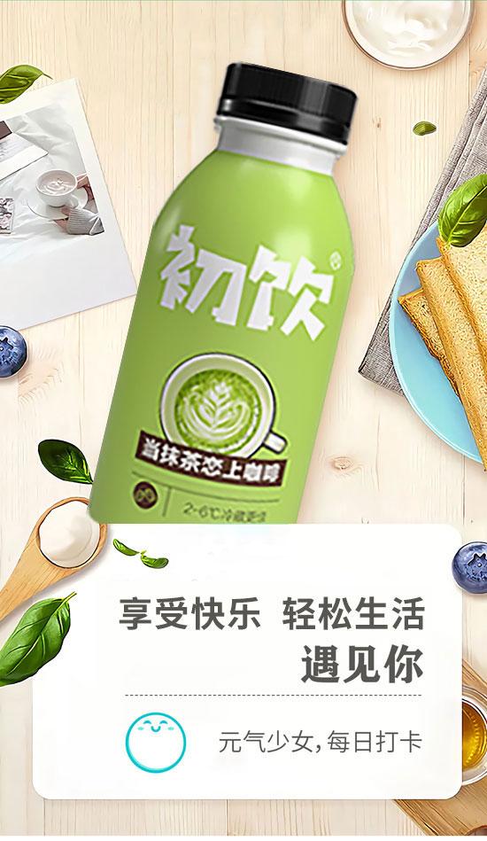 山东初饮生物科技有限公司-牛奶饮品03_01