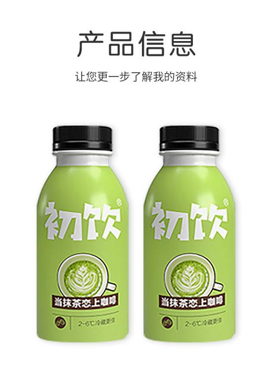 山东初饮生物科技有限公司-牛奶饮品03_02