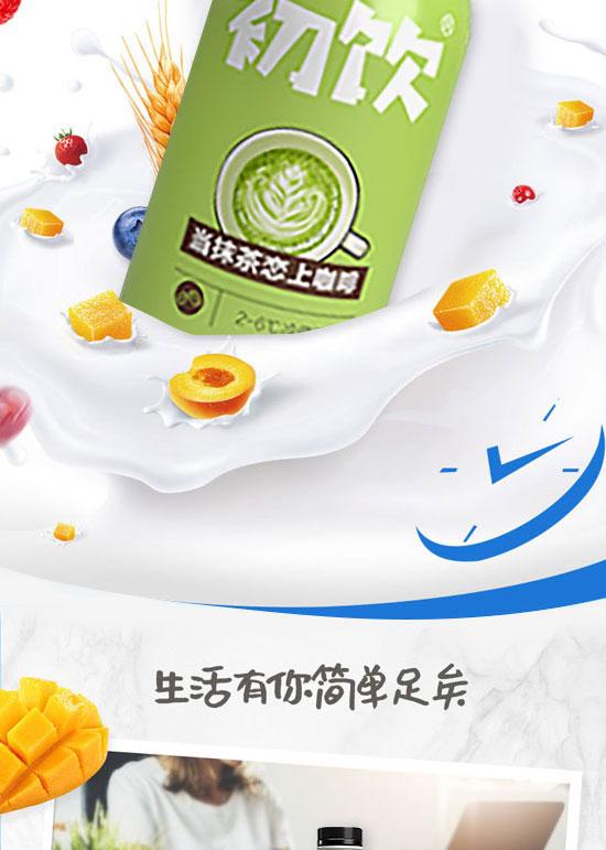 山东初饮生物科技有限公司-牛奶饮品03_05