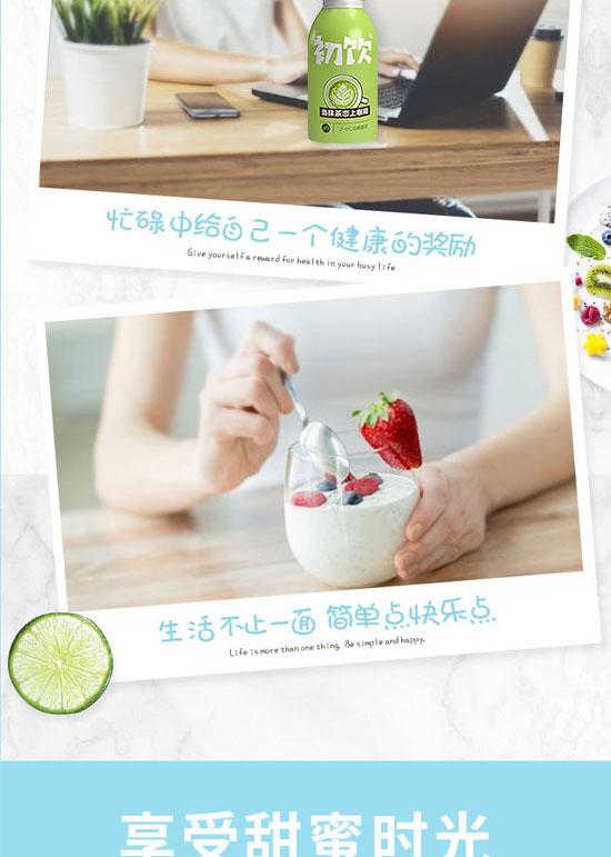 山东初饮生物科技有限公司-牛奶饮品03_06