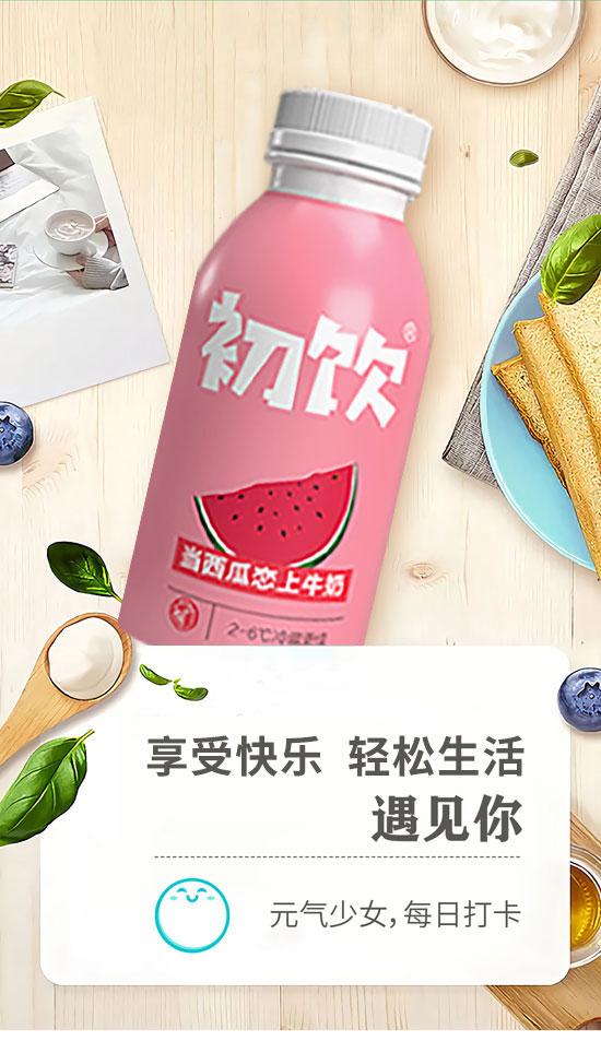 山东初饮生物科技有限公司-牛奶饮品02_01