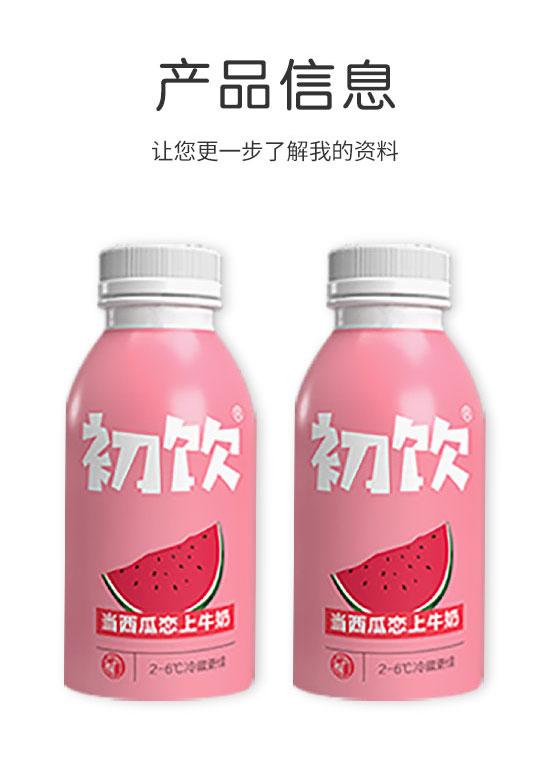 山东初饮生物科技有限公司-牛奶饮品02_02