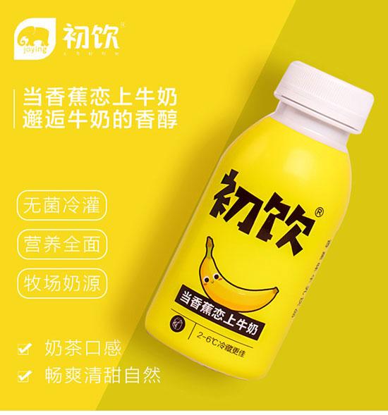 山东初饮生物科技有限公司-牛奶饮品01_01