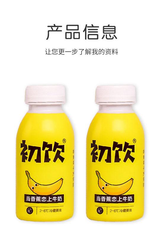 山东初饮生物科技有限公司-牛奶饮品01_02