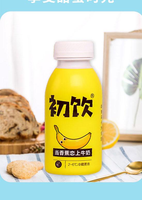 山东初饮生物科技有限公司-牛奶饮品01_07