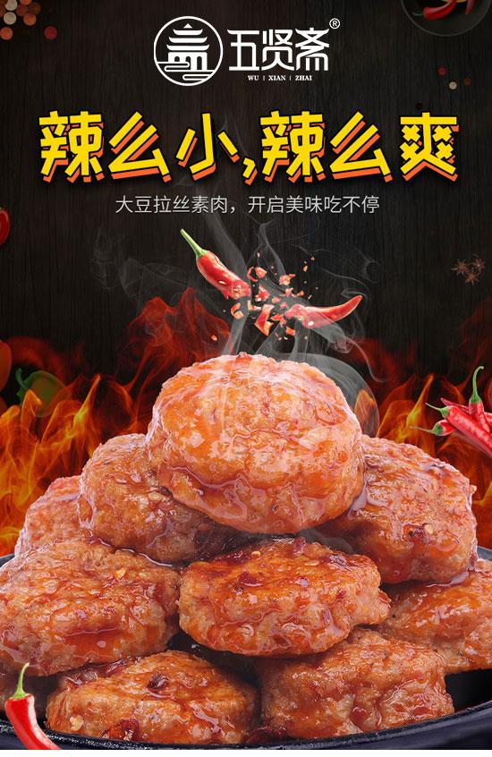 山东五贤斋食品有限公司-小素肉08_01