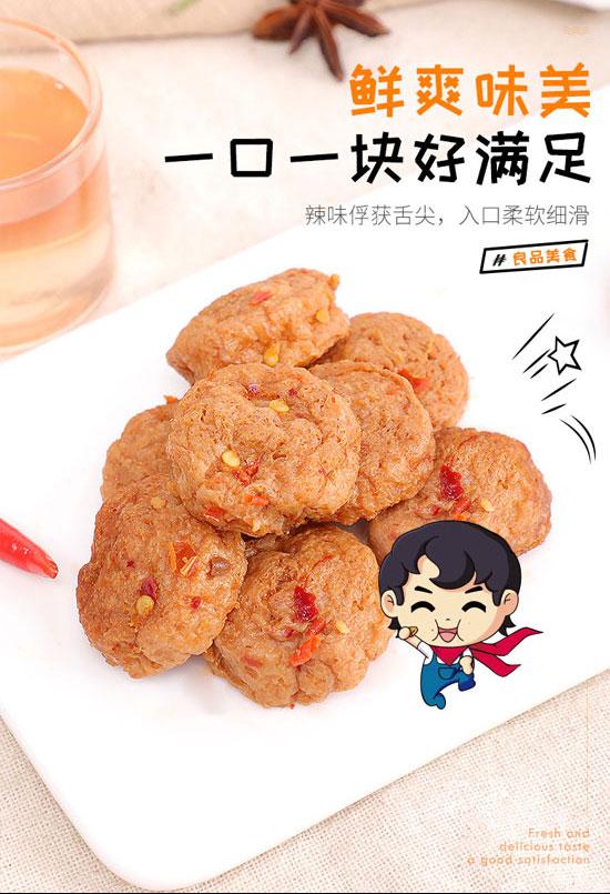 山东五贤斋食品有限公司-小素肉07_05