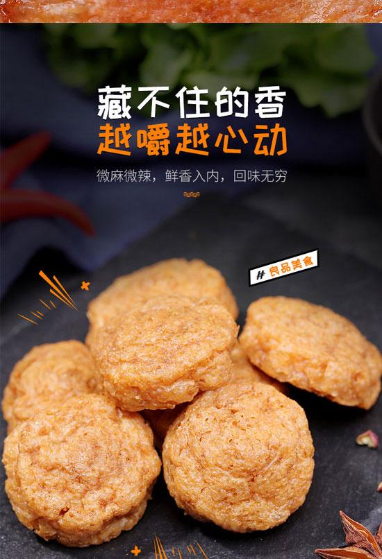 山东五贤斋食品有限公司-小素肉07_07