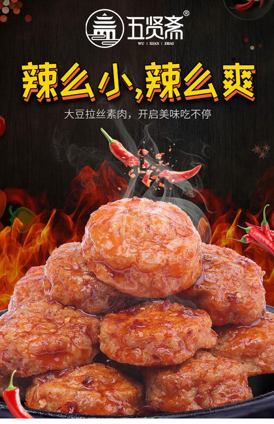 山东五贤斋食品有限公司-小素肉06_01