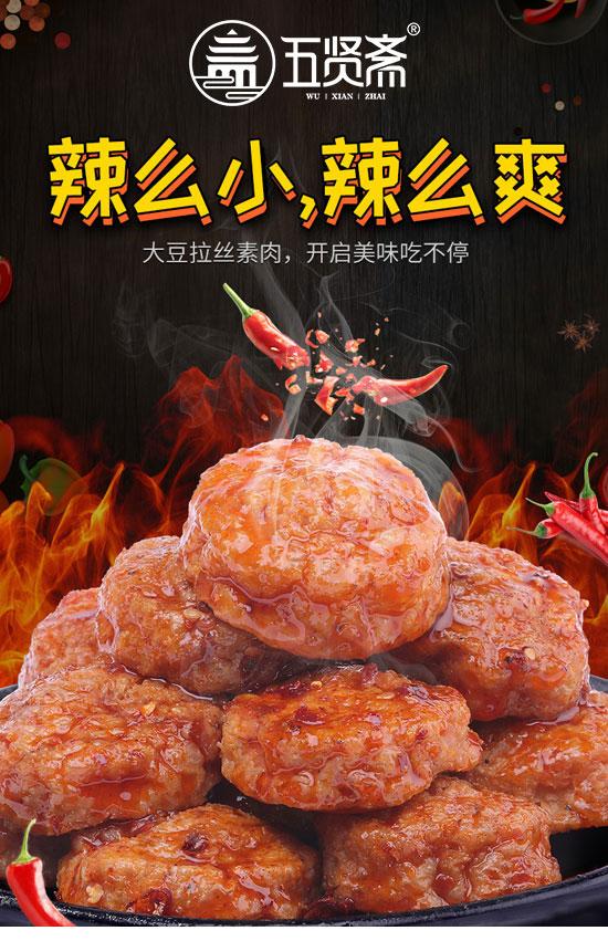 山东五贤斋食品有限公司-小素肉05_01