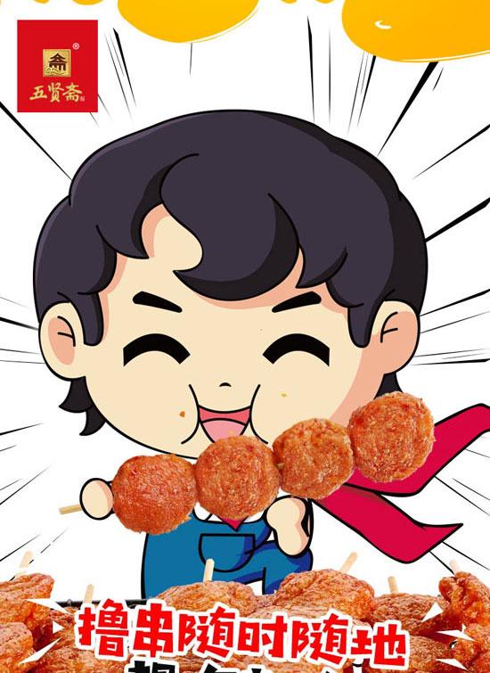 山东五贤斋食品有限公司-素肉串10_02
