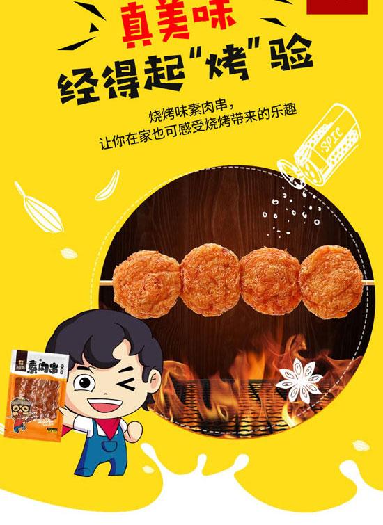 山东五贤斋食品有限公司-素肉串10_07