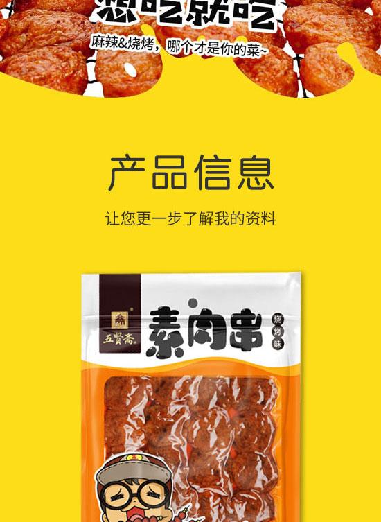 山东五贤斋食品有限公司-素肉串09_03