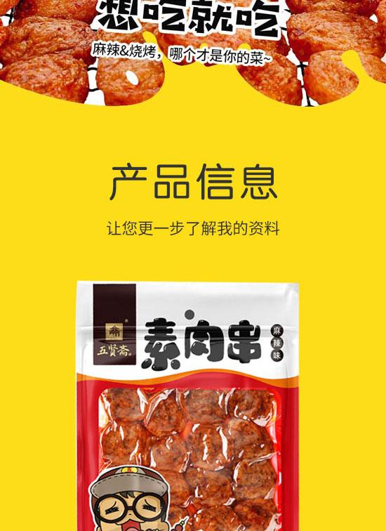 山东五贤斋食品有限公司-素肉串10_03