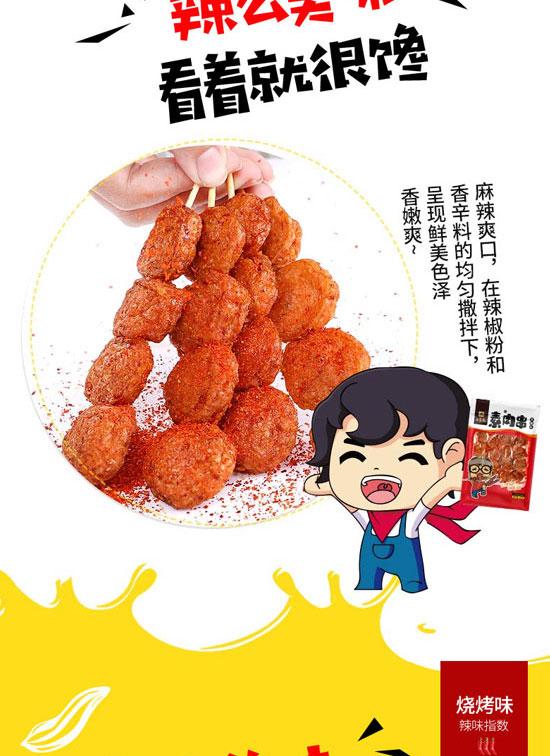 山东五贤斋食品有限公司-素肉串10_06