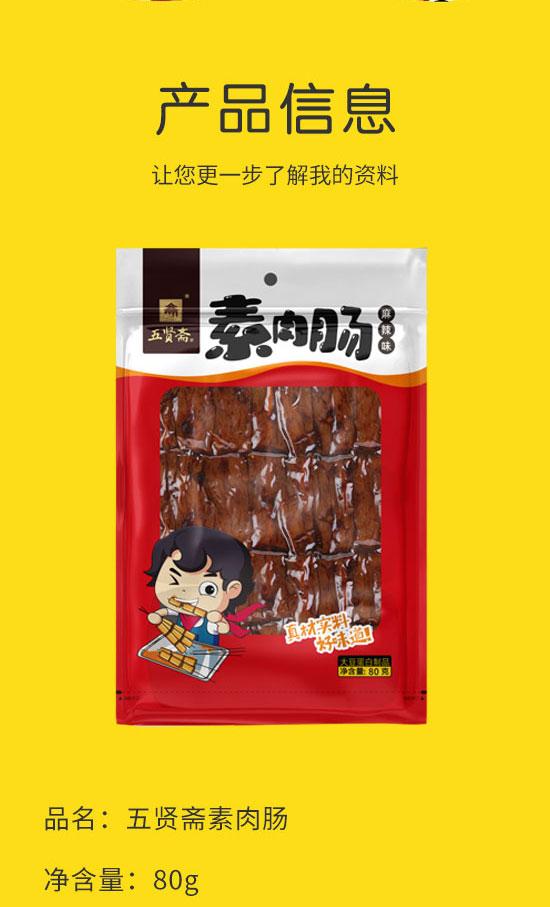 山东五贤斋食品有限公司-素肉肠11_03