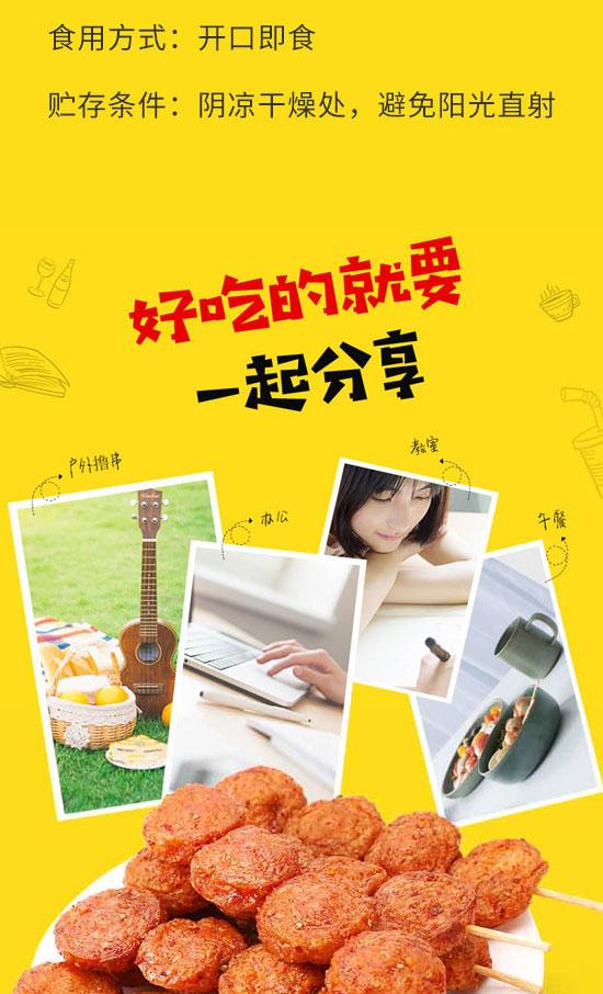山东五贤斋食品有限公司-素肉肠11_04