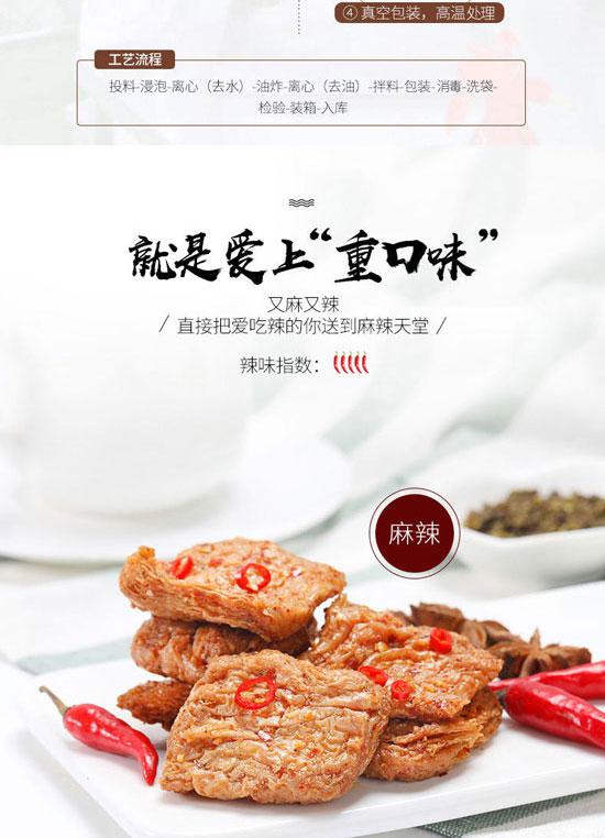 山东五贤斋食品有限公司-素牛排04_06