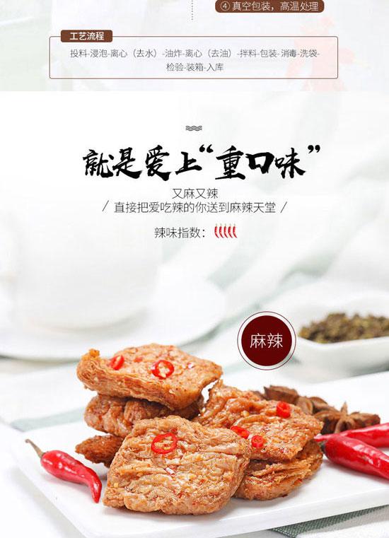 山东五贤斋食品有限公司-素牛排02_06