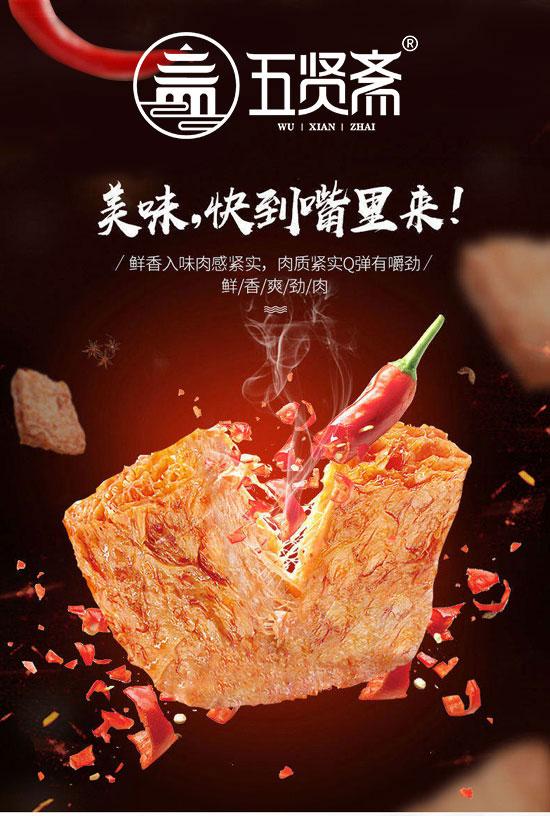山东五贤斋食品有限公司-素牛排01_01