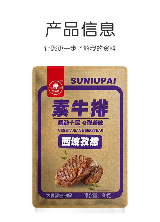 山东五贤斋食品有限公司-素牛排01_02