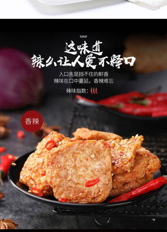 山东五贤斋食品有限公司-素牛排01_07