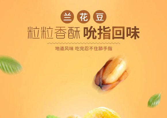 口水娃兰花豆 (1)