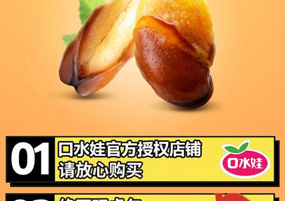 口水娃兰花豆 (2)
