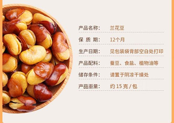 口水娃兰花豆 (4)