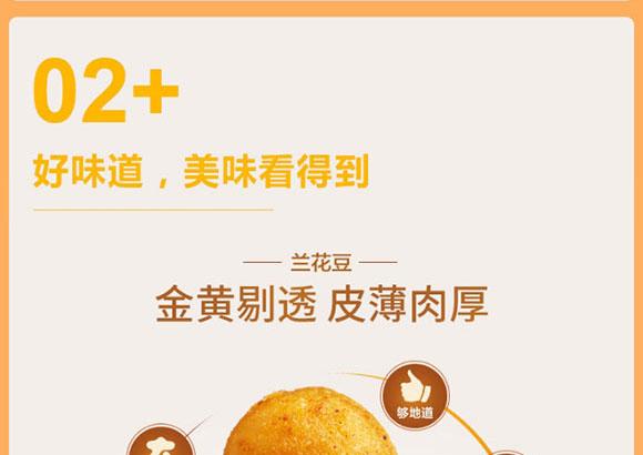 口水娃兰花豆 (5)