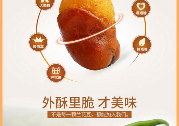 口水娃兰花豆 (6)