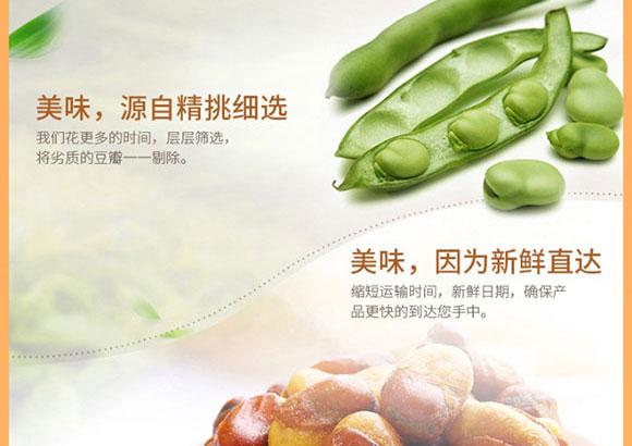 口水娃兰花豆 (7)