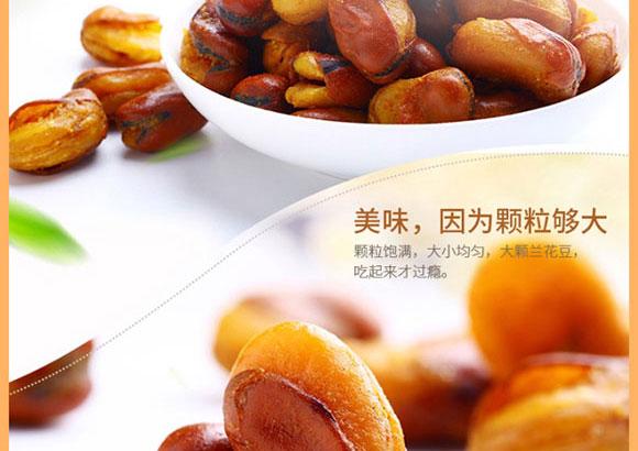 口水娃兰花豆 (8)