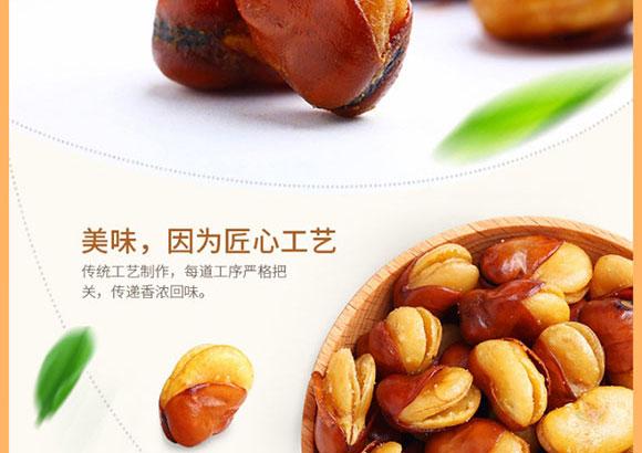 口水娃兰花豆 (9)