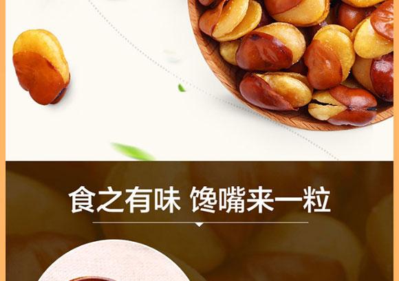 口水娃兰花豆 (10)